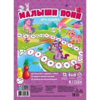 Игра ходилка с фишками для малышей. Малыши пони 4607177457840