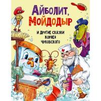 Книга 978-5-378-30198-0 Айболит, МойДодыр, и другие сказки Корнея Чуковского