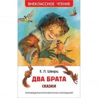 Книга 978-5-353-08209-5 Два брата. Шварц Е. (ВЧ)