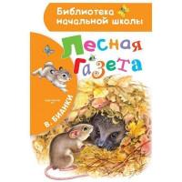 Книга 978-5-17-096243-3 Лесная газета.Бианки В.В.