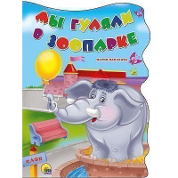 Книга Вырубка большая 978-5-378-22284-1 Мы гуляли в зоопарке