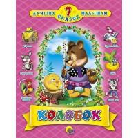 Книга 978-5-378-02664-7 Колобок 7 сказок