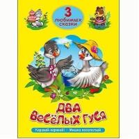 Книга 978-5-378-20301-7 Три любимых сказки.Два веселых гуся