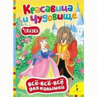 Книга 978-5-353-07609-4 Красавица и чудовище.Все-все-все для малышей