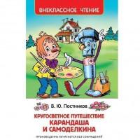 Книга 978-5-353-08430-3 Путешествие Карандаша и Самоделкина (ВЧ)