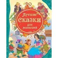 Книга 978-5-353-05532-7 Лучшие сказки для малышей