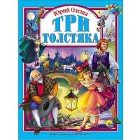 Книга  А4 978-5-378-25643-3 Три толстяка