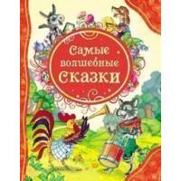 Книга 978-5-353-05653-9 Самые волшебные  сказки (ВЛС)