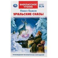 Книга Умка 9785506047087 Уральские сказки.П.П.Бажов.Внеклассное чтение