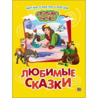 Книга 978-5-378-27337-9 По слогам.Любимые сказки.Крупные буквы