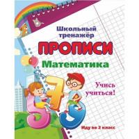 Книга 4680088301082 Математика. Учись учиться!: иду во 2 класс
