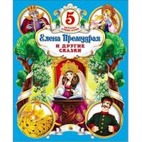 Книга Пятерочка лучших сказок 978-5-378-25568-9 Елена Премудрая и другие сказки