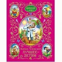 Книга Детский мир 978-5-378-07385-6 Лучшее детям