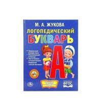 Книга Умка  9785506014072 Логопедический Букварь.М.А.Жуковой.