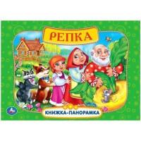 Книга Умка 9785506032328 Русские народные сказки.Репка.Книжка-панорамка+поп+ап