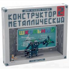 Констр-р металл №2 Школьный 02050 /10/