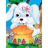 Книга Глазки мини 978-5-378-01737-9 Каравай