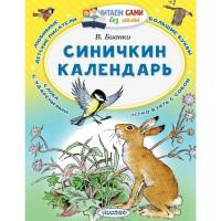 Книга 978-5-17-109176-7 Синичкин календарь Бианки В.В.