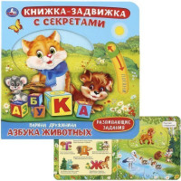 Книга Умка 9785506028833 Азбука животных.М.Дружинина.Книжка с подвижными элементами