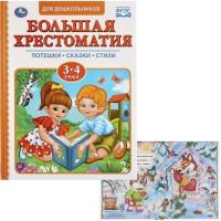 Книга Умка 9785506032199 Читаем в детском саду.Хрестоматия 3-4 года