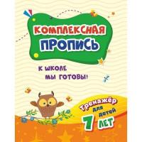 Книга 4680088302164 Тренажёр. К школе мы готовы: для детей 7 лет