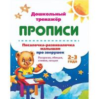 Книга 9785705753666 Писалочка-развивалочка малышам про зверушек. 2-3 года: Раскраски, обводки, стишк