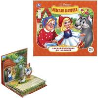 Книга Умка 9785506038603 Красная шапочка.Ш.Перро.Книжка-панорамка для малышей