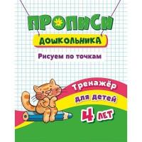 Книга 4630075875744 Тренажёр. Рисуем по точкам: для детей 4 лет