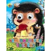 Книга Глазки мини 978-5-378-02187-1 Чем питается зверек