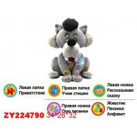Игрушка на бат. 0022E-ZYE Волк 5 функц., русск. озвуч.