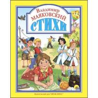 Книга 978-5-378-27633-2 Маяковский В. Стихи