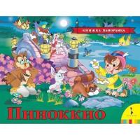 Книга 978-5-353-08720-5 Пиноккио. Панорамка