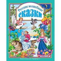 Книга 978-5-378-28737-6 Л.С.Русские волшебные сказки