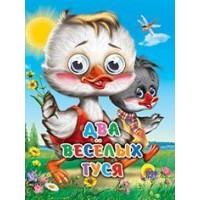 Книга Глазки мини 978-5-378-01455-2 Два веселых гуся