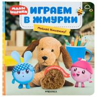 Книга 978-5-43151-566-8 Малышарики. Тактильные книжки. Играем в жмурки. Поймай Нюшеньку!