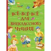 Книга 978-5-353-08864-6 Для внеклассного чтения все истории(ВВВМ)