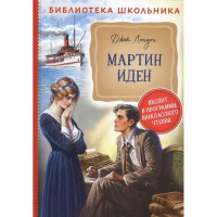 Книга 978-5-353-09511-8 Лондон Дж. Мартин Иден БШ