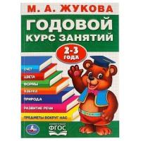 Книга Умка 9785506023319 М.А.Жукова.Годовой курс занятий 2-3 года