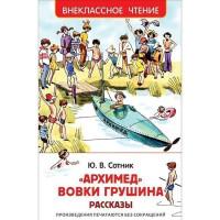 Книга 978-5-353-08304-7 Сотник Ю. Архимед Вовки Грушина (ВЧ)