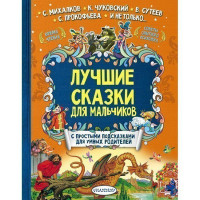 Книга 978-5-17-102924-1 Лучшие сказки для мальчиков.Терентьева И.А., Сутеев В.Г., Михалков С.В.