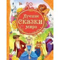Книга 978-5-353-05533-4 Лучшие сказки мира