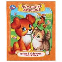 Книга Умка 9785506033875 Домашние животные.Книжка-панорамка-каруселька+поп+ап
