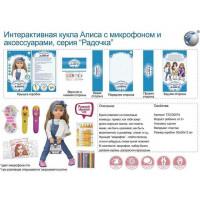 Кукла 009-9MY Алиса интерактивная с мимикой 46х14х10 см, микрофоном и аксесс. в кор.