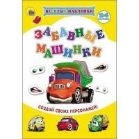 Книга 978-5-378-21972-8 Веселые наклейки.Забавные машинки