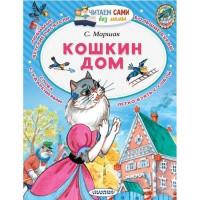 Книга 978-5-17-111505-0 Кошкин дом.Маршак С.Я.Читаем без мамы