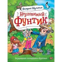 Книга 978-5-353-09547-7 Шульжик В. Неуловимый Фунтик