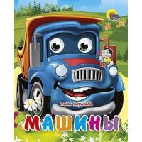 Книга Глазки мини 978-5-378-02208-3 Машины