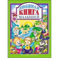 Книга 978-5-378-27141-2 Любимая книга малышей