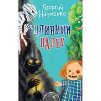 Книга 978-5-17-116631-1 Длинный палец