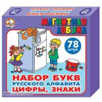 Набор букв рус. алфавита, цифр и знаков (Н=3,5см, 78шт.) 849 /10/